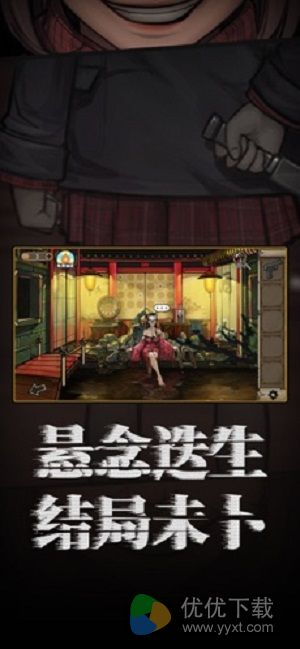 密室逃脱绝境系列8酒店惊魂ios版