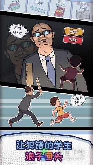 中国式班主任安卓版
