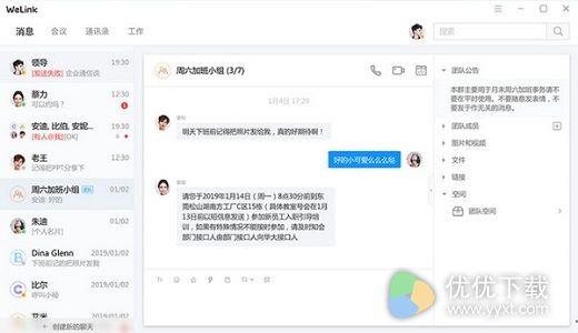 华为云WeLink官方版 - 截图1