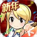 妖精的尾巴:魔导少年ios版