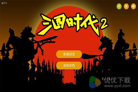 三国时代2安卓版