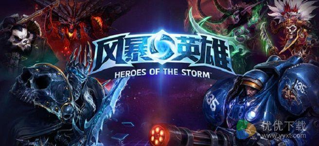 风暴英雄官方版 - 截图1