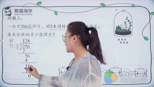 熊猫淘学官方版 - 截图1