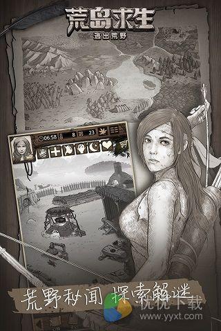 荒野日记:孤岛安卓版