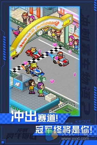冲刺赛车物语2安卓版