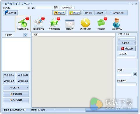 石青邮件群发大师官方版 - 截图1