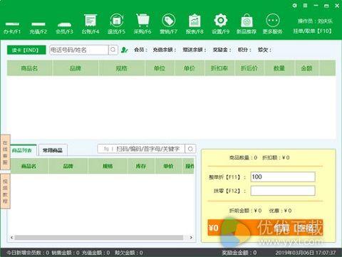 田田云门店系统官方版 - 截图1