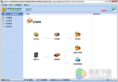 QQoffice文档管理系统官方版 - 截图1