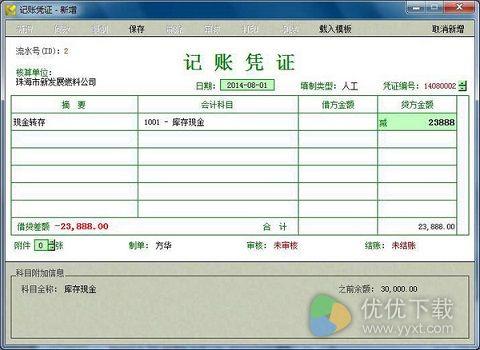 快易财务软件官方版 - 截图1