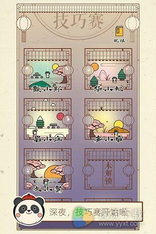 清宫Q传安卓版 - 截图1