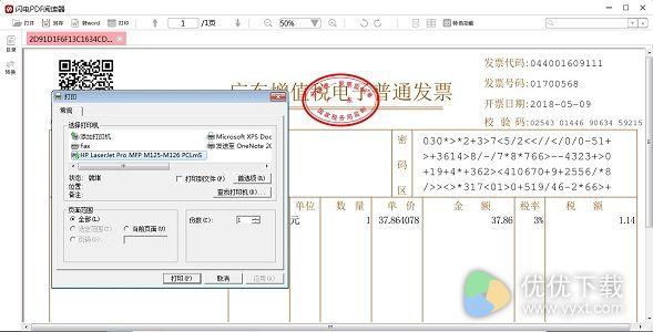 闪电PDF阅读器官方版 - 截图1