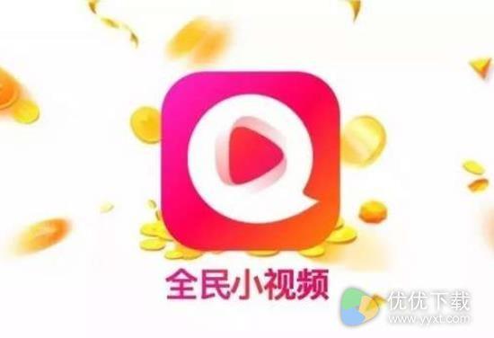 全民小视频iOS版 - 截图1