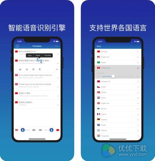 随身译翻译神器iOS版 - 截图1