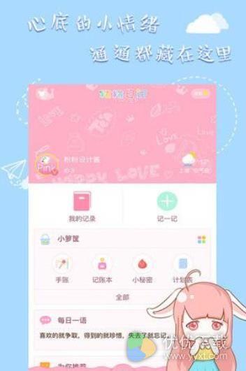 粉粉日记iOS版