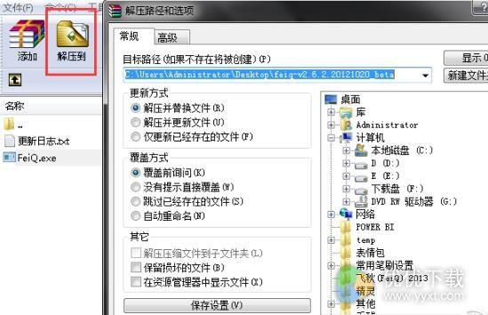 飞秋2013正式版官方 - 截图1