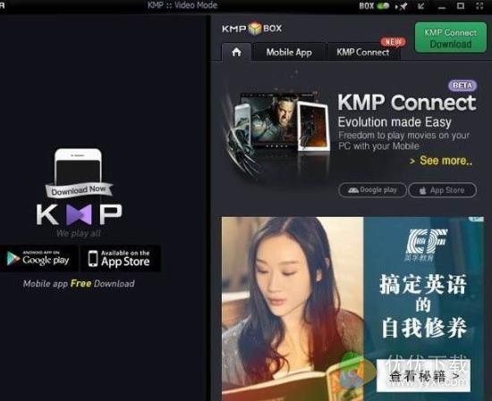 KMPlayer绿色官方版 - 截图1