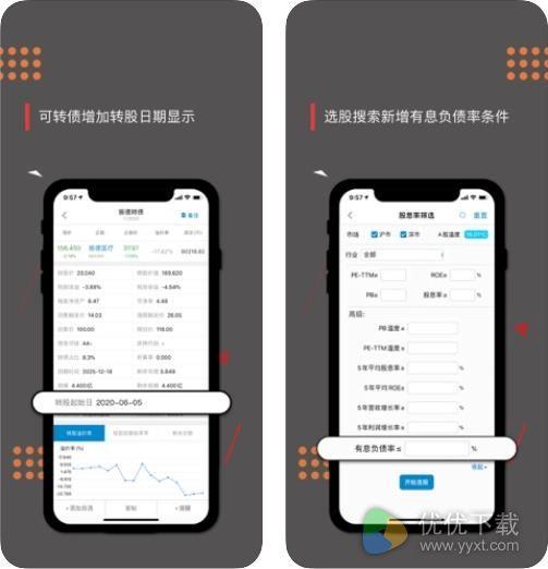 集思录iOS版 - 截图1