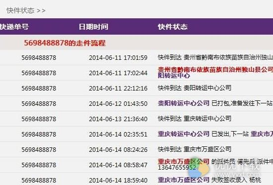 圆通快递单号查询工具官方版 - 截图1