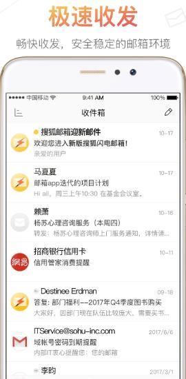 搜狐邮箱安卓版 - 截图1