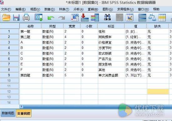 spss19.0中文版官方 - 截图1
