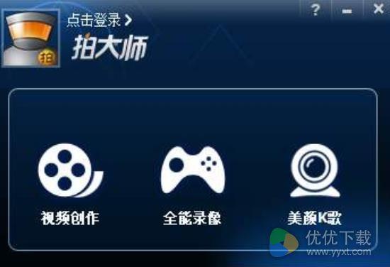 拍大师(屏幕/游戏录像软件)官方版 - 截图1
