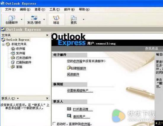 Outlook邮箱2010官方版 - 截图1