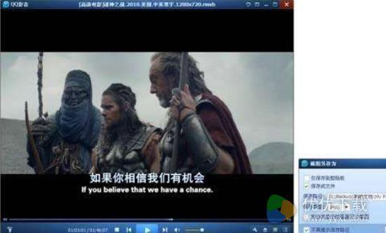 QQ影音官方版 - 截图1