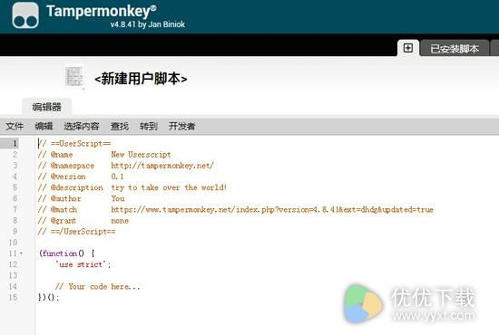 tampermonkey插件官方版 - 截图1
