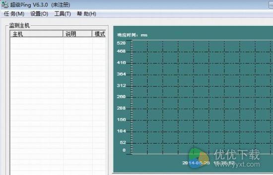 超级ping工具官方版 - 截图1
