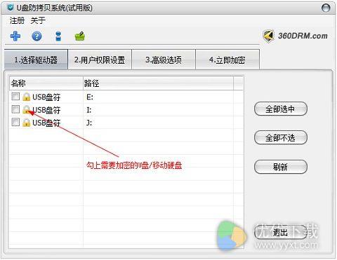 U盘防拷贝系统官方版 - 截图1