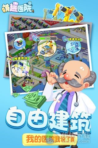 萌趣医院安卓版 - 截图1