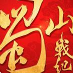 蜀山战纪手游iOS版