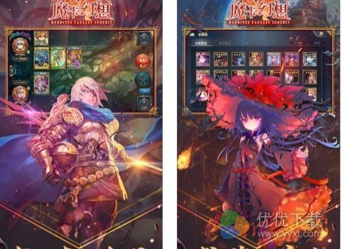 魔卡幻想ios版 - 截图1