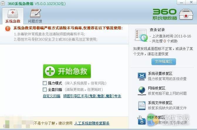 360系统急救箱绿色版 - 截图1