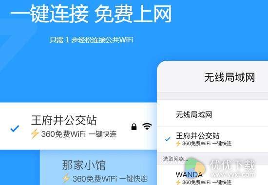360免费wifi苹果版 - 截图1