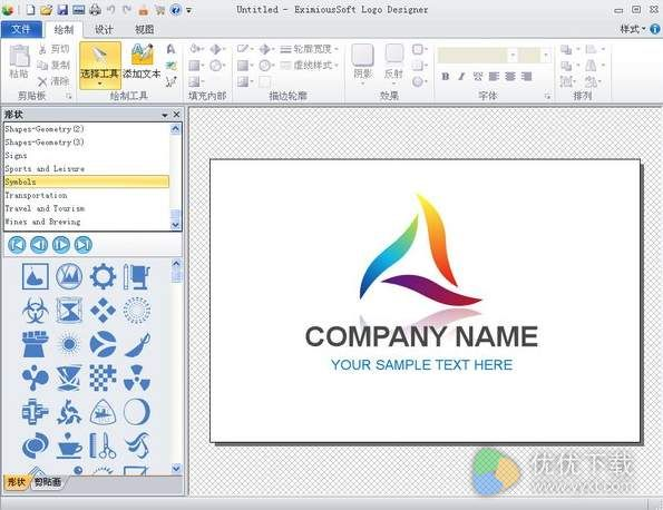 EximiousSoft Logo Designer(logo设计软件)下载 - 截图1