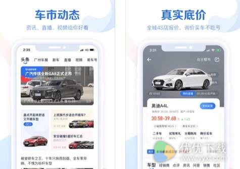 汽车报价大全iOS版