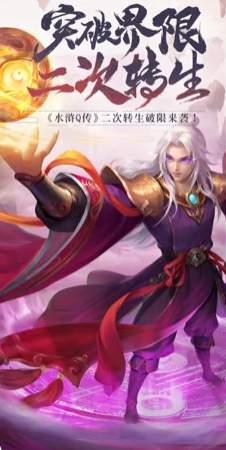 水浒Q传iOS版