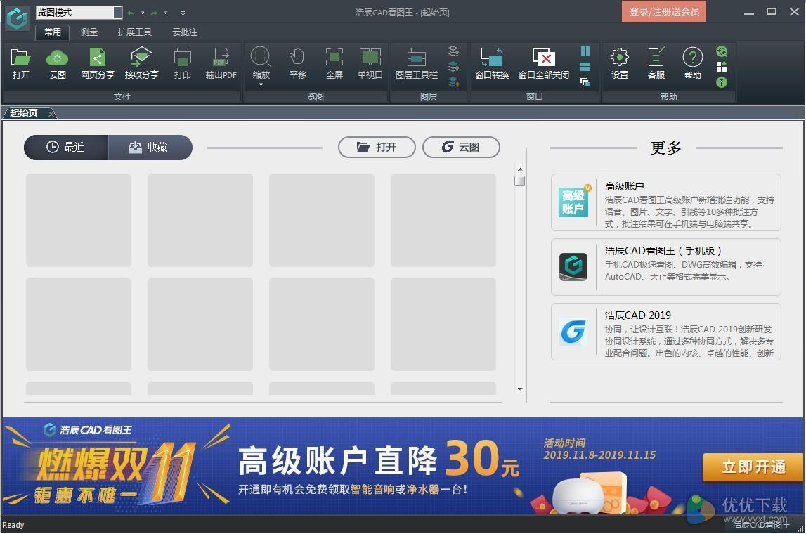 浩辰CAD看图王官方版 V4.5