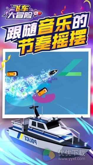 飞车大冒险安卓版 V1.1.1
