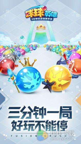 球球英雄安卓版 V1.4.11