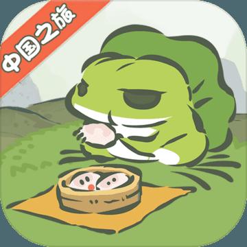 旅行青蛙:中国之旅安卓版 V1.0.4
