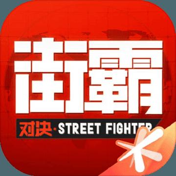街霸:对决安卓版 V1.0.21