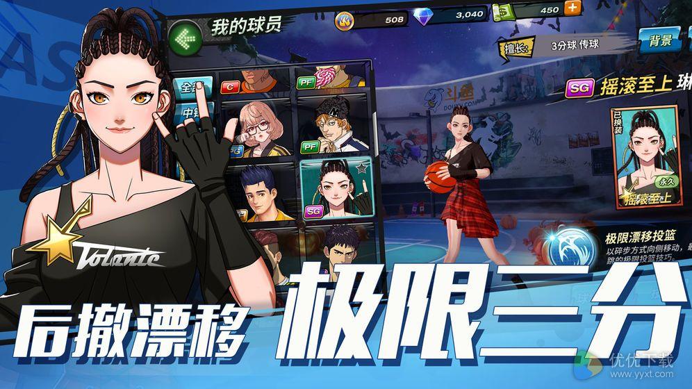 潮人篮球ios版 V1.17.0