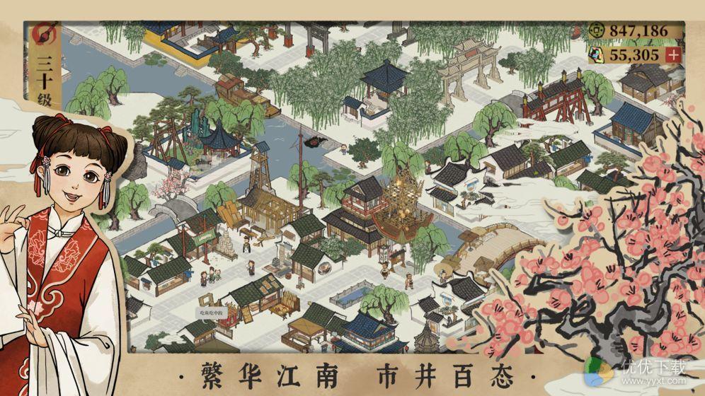 江南百景图ios版 V1.3.2