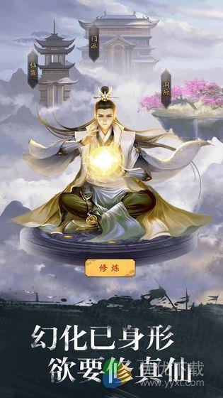 修真江湖ios版 V3.8.7