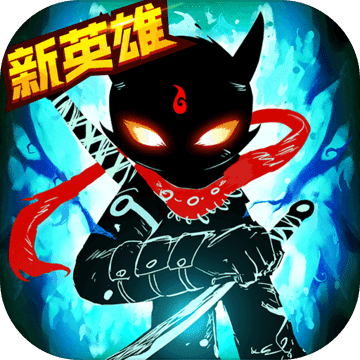 火柴人联盟2ios版 V1.5.7