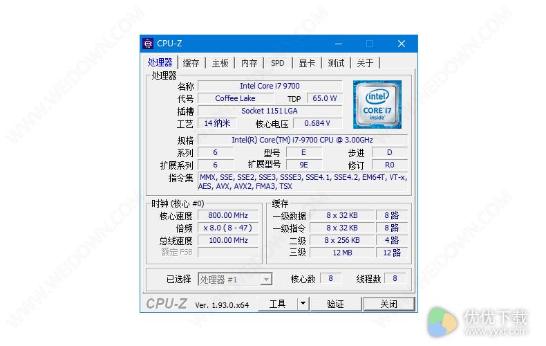 Cpu-Z官方安装版 V1.9.4.8