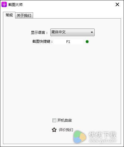 截图大师官方安装版 V1.4.7