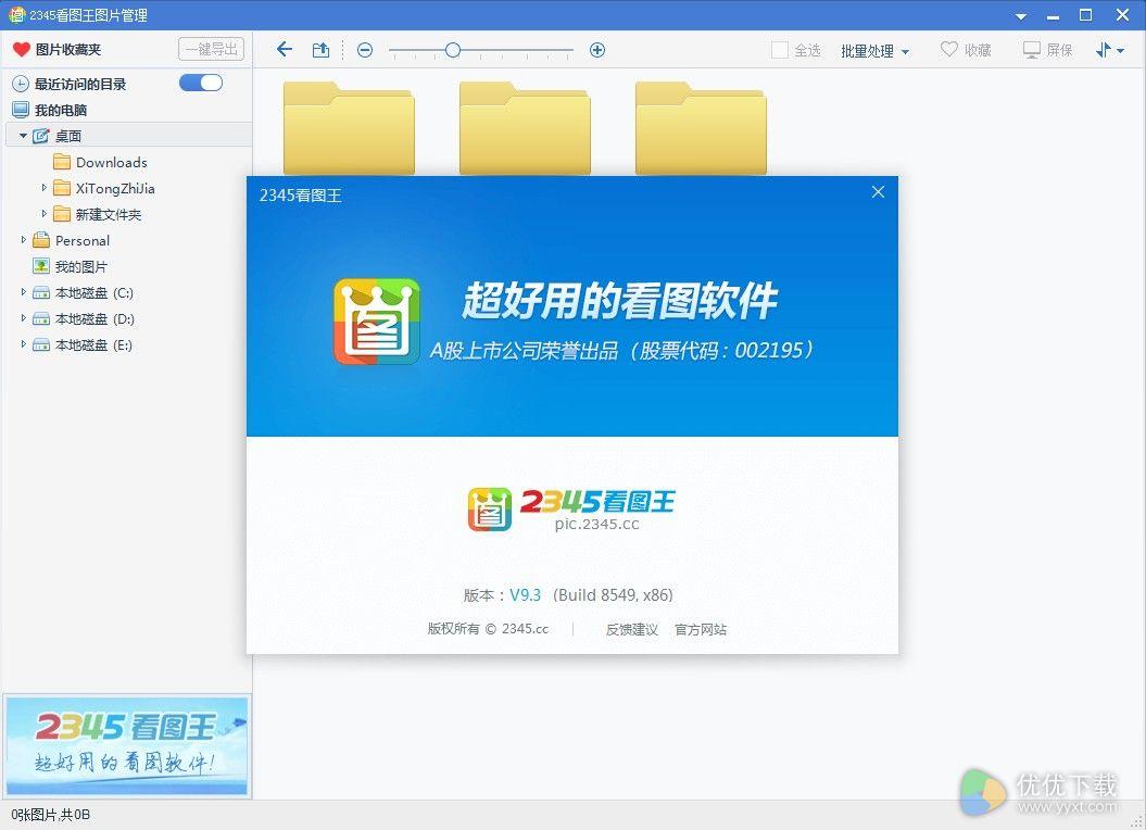 2345看图王官方版 V9.3.0.8540